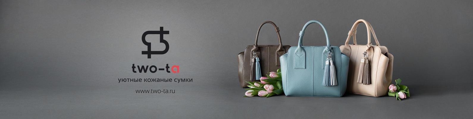 48dd022c26ea ○ two-ta |уютные кожаные сумки|○ | ВКонтакте