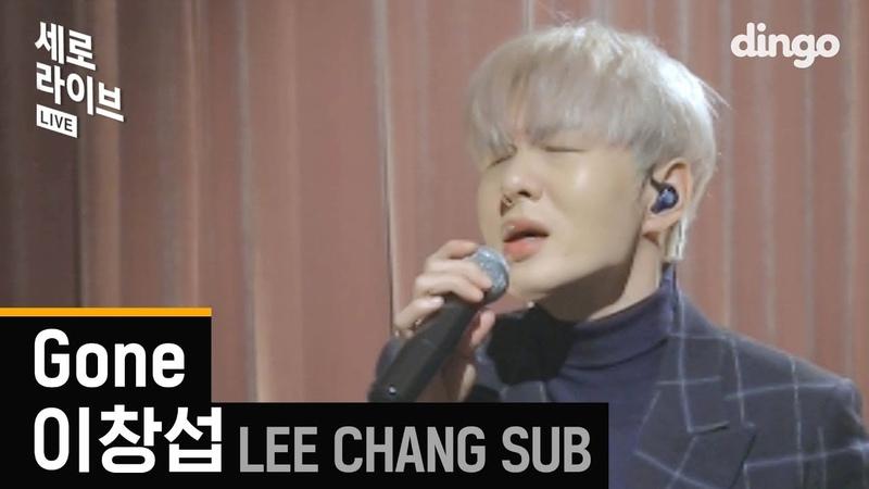 존멋뿜뿜 백발로 변신 역대급 솔로곡 열창한 이창섭의 Gone 세로라이브 SERO LIVE