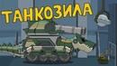 Танкозила Мультики про танки
