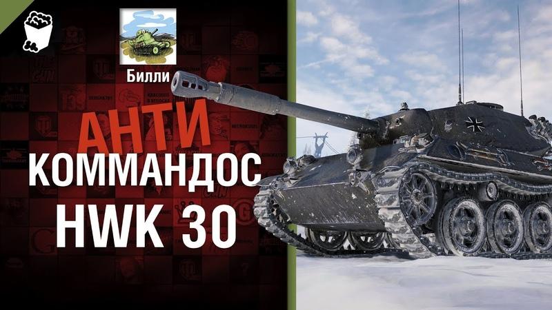 HWK 30 - Антикоммандос №71 - от Билли [wot-vod.ru]