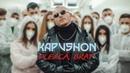 Kapushon - Pleacă, brat [Official Video 2019]