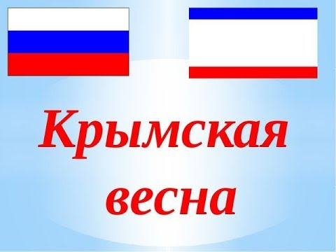 Неизвестные факты Крымской весны