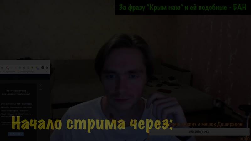 Стрим про Крым