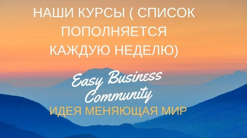 Кратко о факультетах и курсах/ Easy Buzzi/ Изи Бизи Легкий бизнес