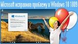 Microsoft исправила проблему в Windows 10 1809