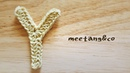 Y の編み方 アルファベット How to crochet a Alphabet