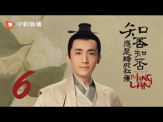 История Мин Лань/The Story of Ming Lan [06/73] Английские субтитры