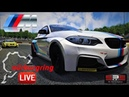 Assetto Corsa: BMW 235i на Нюрбургринге - гонка онлайн. Прямая трансляция.