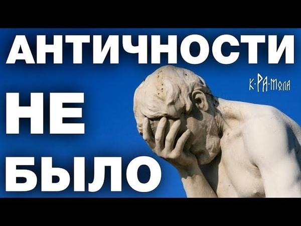 Античность это средневековье. Разоблачение лжи историков. Древняя Греция и Рим были в средние века - YouTube