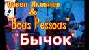 Павел Яковлев Boas Pessoas - Бычок (Live 2018)