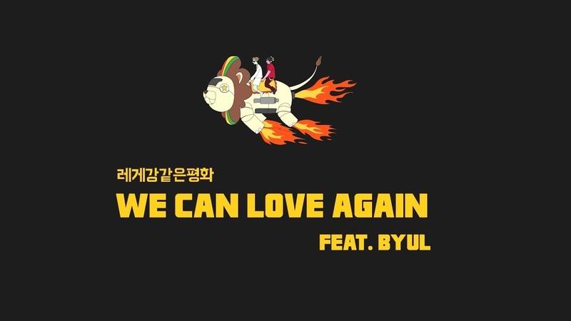 레게 강 같은 평화 RGP - We Can Love Again (feat. 별 BYUL) Official Teaser
