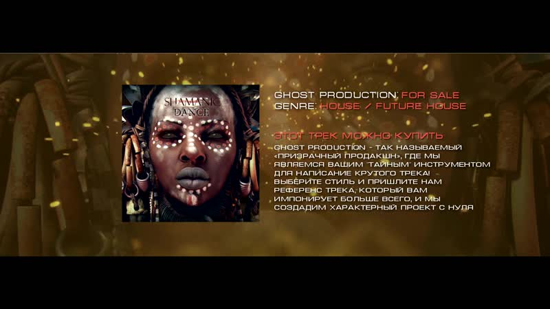 Ghost Production - Трек под ключ (House - Future House)