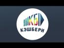 Кэшбери. Лидер на рынке инвестирования среди крупнейших компаний России