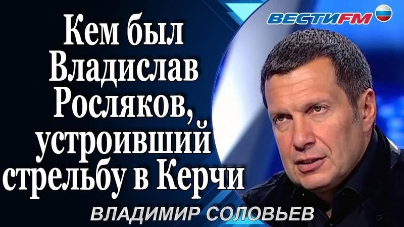 Владимир Соловьев: Кем был Вячеслав Росляков, совершивший стрельбу в Керчи?