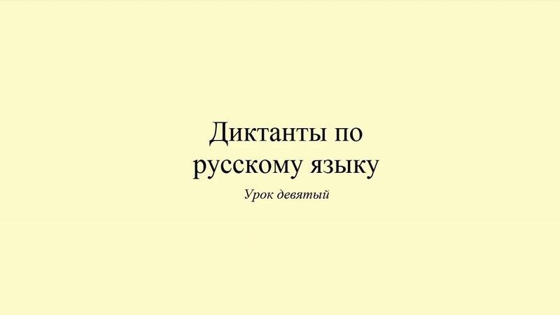 Диктант 9 С Новым годом Dictée en russe Russian dictation