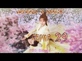 [Fsg Reborn] Legend of Yun Xi | Легенда о Юньси - 29 серия