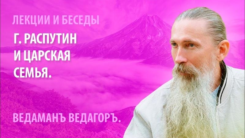 Г. Распутин и царская семья.