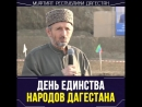 Выступление Муфтия РД на празднике День единства народа