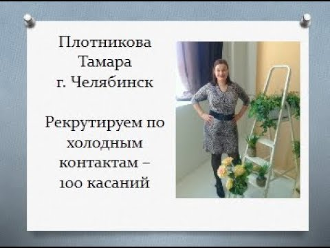 Рекрутинг вконтаке метод по холодному Как я работаю Плотникова Тамара