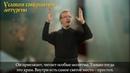 8.Толкование и разбор литургии. Условия литургии жестовый язык, озвучка, субтитры