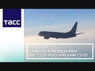 Российский Су-27 перехватил американский самолет-разведчик над Балтийским морем