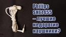 Philips SHE1455 лучшие недорогие наушники?