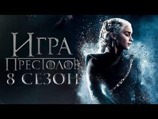 Игра престолов — 8 сезон / «game of thrones» — 8 season, 2019