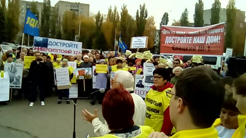 Митинг обманутых дольщиков в Липецке 20 10 18