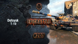 EpicBattle #207: Dotsyuk  / Т-10 World of Tanks