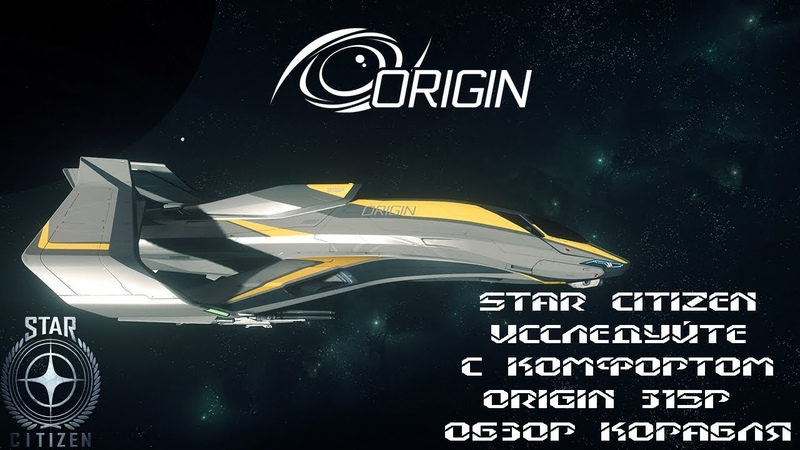 Star Citizen - Исследуем в комфорте Origin 315P Обзор Корабля!