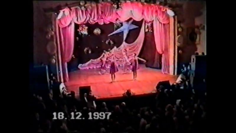 ЦД Сибирь 1997 год Утренняя звезда