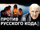 По русской традиции бьют уже 300 лет. Андрей Фурсов.
