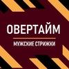 ОВЕРТАЙМ. Мужской клуб. Барбершоп