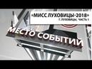 Передача МЕСТО СОБЫТИЙ . Мисс Луховицы-2018 , часть 1