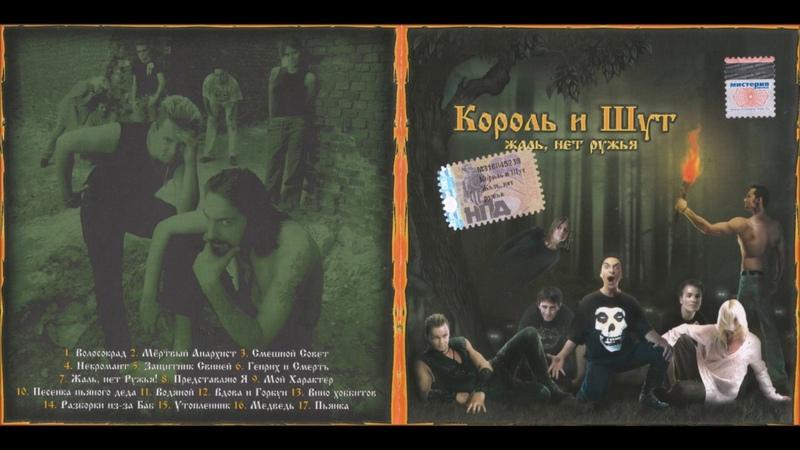 Король и Шут - Жаль, нет ружья! (2002) (CD, Russia) [HQ]