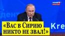 Западный журналист В ШОКЕ Путин о США в Сирии Вас туда никто не звал