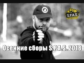 Общее видео. Осенние сборы 2018 года. Клуб S.P.A.S