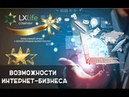 Презентация по LXlifeCompany с Евгенией Леоновой 15.04.19