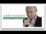 Путин не отдыхает в День Рождения