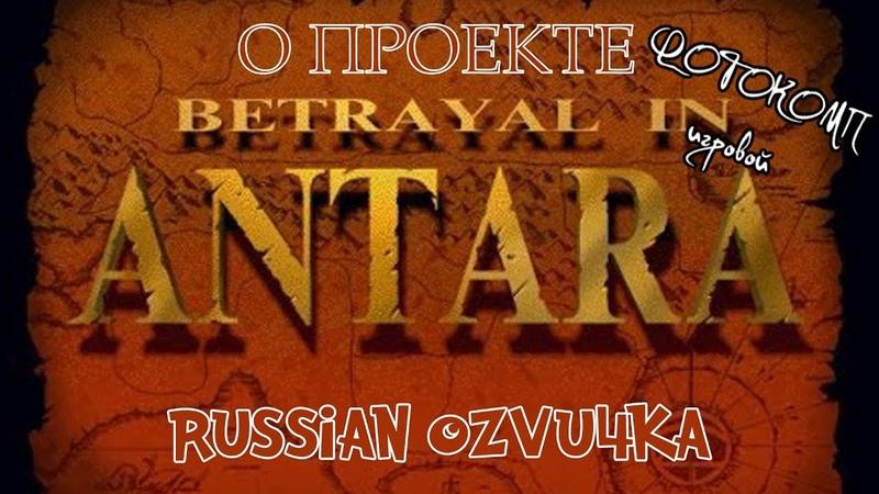 Betrayal in Antara (Предательство в Антаре). Дополнение к анонсу