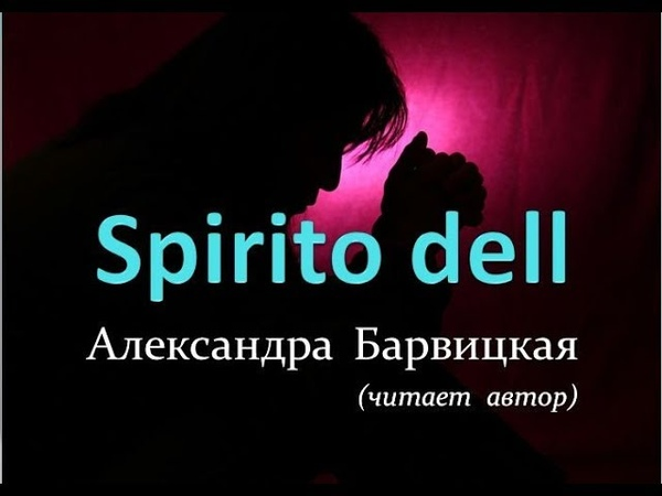 Spirito dell Александра Барвицкая
