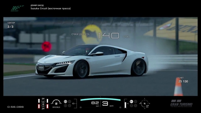 Gran Turismo™SPORT Honda NSX Suzuka Circuit Drift Attack 30 047