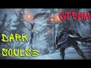 🔴DARK SOULS III. Ashes of Ariandel. ВОЗВРАЩЕНИЕ БОЛИ.