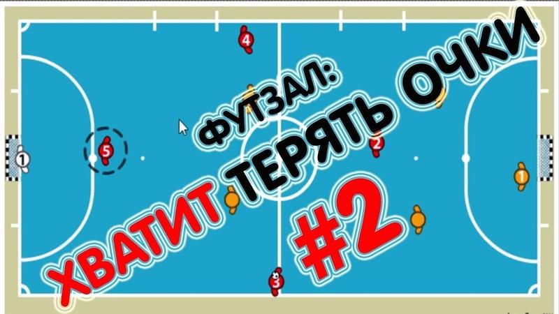ФУТЗАЛ: Хватит Терять Очки [Нр.2] - 3 Тактики (при владении мячом)