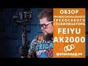 Feiyu AK2000. Обзор от Фотосклад.ру