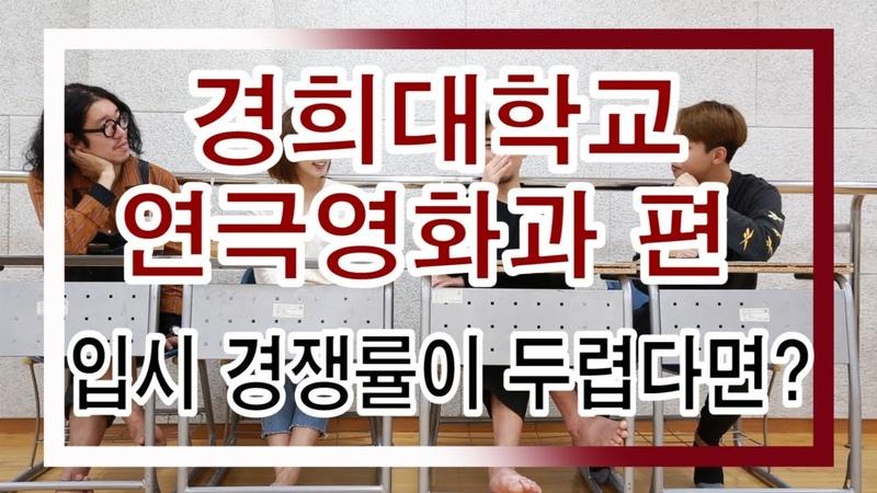 1편 경희대학교 연극영화과 입시 경쟁률 입학후 출신연예인까지~ 자막