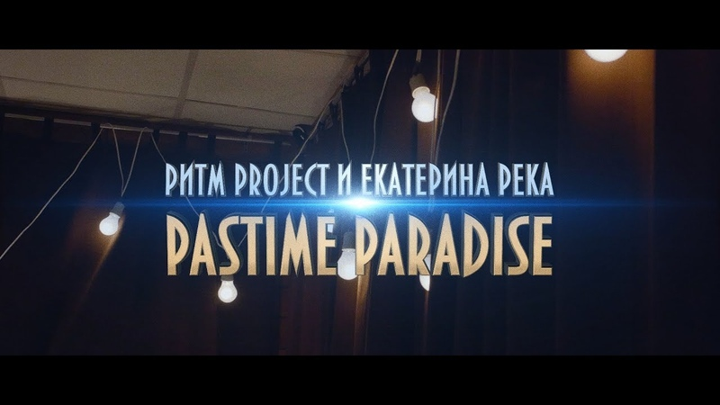 Ритм Project   Pastime paradise