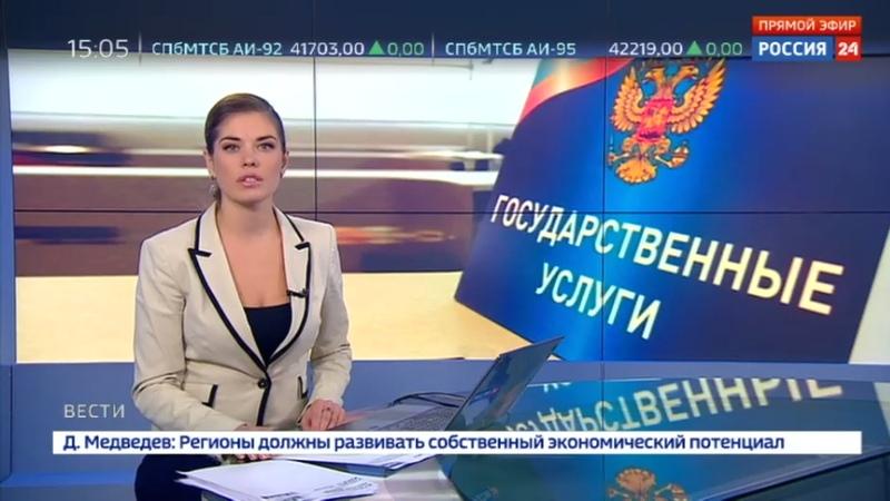 Новости на Россия 24 • МФЦ опровергает выпуск памяток о президентских выборах