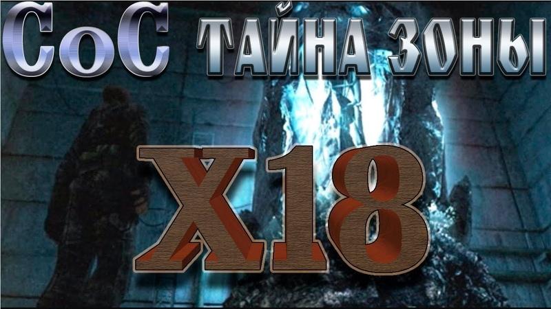 СоС Тайна зоны 5 я серия Х18