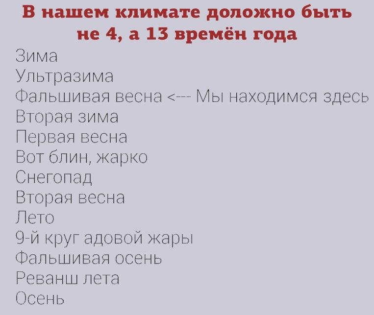 13 времен года в России